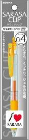 ゼブラ ZEBRA サラサクリップ04N黄1本入N P-JJS15-Y