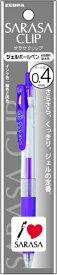 ゼブラ ZEBRA サラサクリップ04N紫1本入N P-JJS15-PU