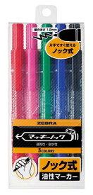 ゼブラ ZEBRA マッキーノック細字5色セット YYSS6-5C