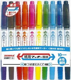 ゼブラ ZEBRA 紙用マッキー極細10色セット WYTS5-10C