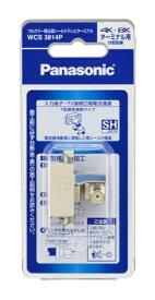 パナソニック Panasonic フルカラー 埋込高シールドテレビターミナル(電流通過形)(10〜3224MHz)/P WCS3814P