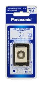 パナソニック Panasonic フルカラー 埋込高シールドテレビコンセント 送り配線用(電流通過形)(10〜3224MHz)/P WCS4811P
