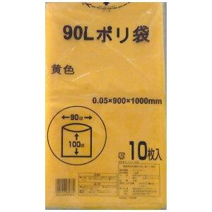 サンスクリット SANSKRIT 業務用黄色ごみ袋90L 10枚 イエロー 8937