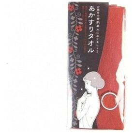 アイセン aisen あかすりタオル 赤 赤 BH261