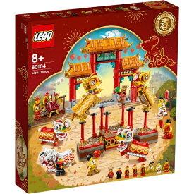 レゴジャパン LEGO 80104 アジアンフェスティバル 獅子舞