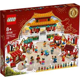 レゴジャパン LEGO 80105 アジアンフェスティバル 春節のお祝い