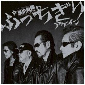 キングレコード KING RECORDS 横浜銀蝿40th/ ぶっちぎりアゲイン 通常盤(夜露死苦盤)【CD】