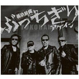 キングレコード KING RECORDS 横浜銀蝿40th/ ぶっちぎりアゲイン 初回限定盤(路薫'狼琉盤)【CD】