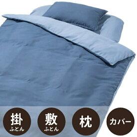 生毛工房 【ふとん6点セット】すぐに使える寝具6点セット(シングルサイズ/ネイビー)