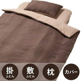 生毛工房 【ふとん6点セット】すぐに使える寝具6点セット(シングルサイズ/ブラウン)