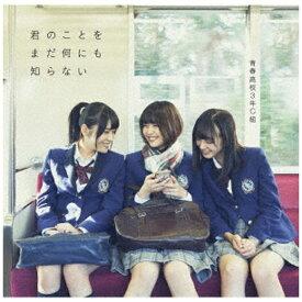 ユニバーサルミュージック 青春高校3年C組/ 君のことをまだ何にも知らない 通常盤Type A【CD】