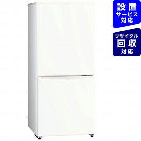 AQUA アクア 《基本設置料金セット》AQR-17J-W 冷蔵庫 ミルク [2ドア /右開きタイプ /168L][冷蔵庫 小型 一人暮らし]