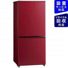 AQUA アクア 《基本設置料金セット》AQR-17J-R 冷蔵庫 ルージュ [2ドア /右開きタイプ /168L]
