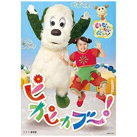 【2020年03月18日発売】 日本コロムビア NIPPON COLUMBIA NHK-DVD いないいないばあっ! ピカピカブ〜!【DVD】