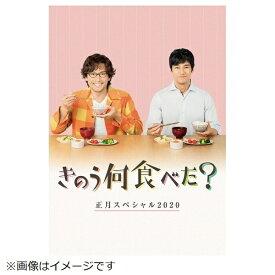 東宝 きのう何食べた? 正月スペシャル2020【DVD】 【代金引換配送不可】