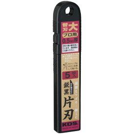 ムラテックKDS MURATEC-KDS KDS 鋭黒片刃(大)5枚入 LB-5BS