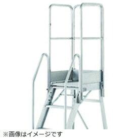 長谷川工業 Hasegawa Kogyo ハセガワ ライトステップ DA型 フルセット手摺 DA-TF110