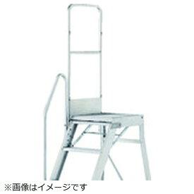長谷川工業 Hasegawa Kogyo ハセガワ ライトステップ DA型 片側手摺 DA-TS110