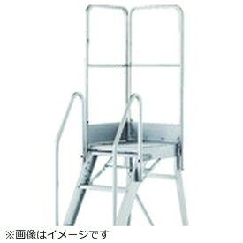 長谷川工業 Hasegawa Kogyo ハセガワ ライトステップDA用片側開口手摺(左右共通) DA-TK110