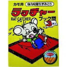 カモ井加工紙 KAMOI カモ井 強力粘着ねずみ捕り ラッチャー3P(ブックタイプ) RACHER3P