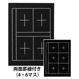 あかしや 下敷規格判4マス・6マス入り AE-03