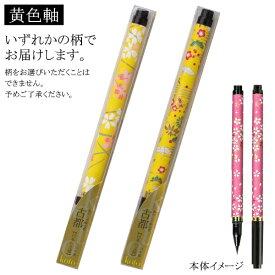 あかしや [筆ペン] 古都 黄色軸 【色指定不可】 SAW-500P-YEZ