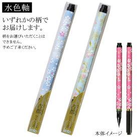 あかしや [筆ペン] 古都 水色軸 【色指定不可】 SAW-500P-LBZ