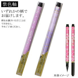 あかしや [筆ペン] 古都 紫色軸 【色指定不可】 SAW-500P-PLZ