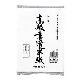 マルアイ MARUAI 高級半紙100枚ポリ入 P10031