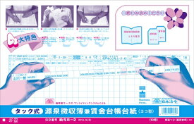 日本法令 NIHON HOREI タック式源泉徴収簿兼賃金台帳台紙(B4規格外・10枚) 給与B-2