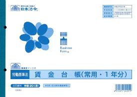 日本法令 NIHON HOREI 賃金台帳 常用・1年分(B5・30枚入) 労基20(改)