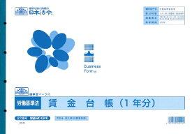 日本法令 NIHON HOREI 賃金台帳 1年分(B4・25枚) 労基20(B4)