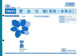 日本法令 NIHON HOREI 賃金台帳 常用・半年分(B5・30枚) 労基20(B5)