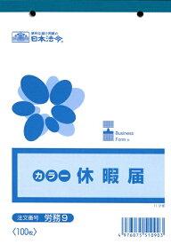 日本法令 NIHON HOREI 休暇届(B6・100枚) 労務9