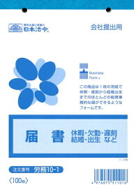 日本法令 NIHON HOREI 届書(B6・100枚) 労務10-1