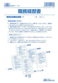 日本法令 NIHON HOREI 職務経歴書(B5・5枚) 労務 13