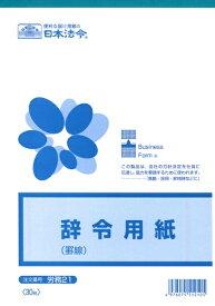 日本法令 NIHON HOREI 辞令用紙(B5・30枚) 労務21