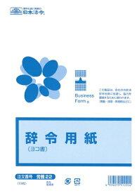日本法令 NIHON HOREI 辞令用紙 ヨコ書 文章入(B5・15枚) 労務22
