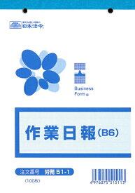日本法令 NIHON HOREI 作業日報(B6・100枚) 労務51-1