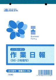 日本法令 NIHON HOREI ノーカーボン作業日報(B6・50組) 労務51-1N