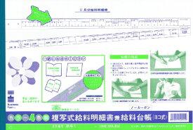 日本法令 NIHON HOREI 複写式給料明細書兼給料台帳(B4規格外・20組) 給与1
