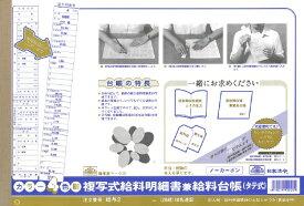 日本法令 NIHON HOREI 複写式給料明細書兼給料台帳(B4規格外・20組) 給与2