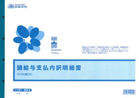 日本法令 NIHON HOREI 諸給与支払内訳明細書(B4・20枚) 給与5