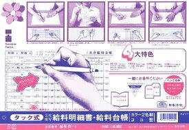 日本法令 NIHON HOREI タック式給料明細書・給料台帳(B4規格外・10組) 給与B-1