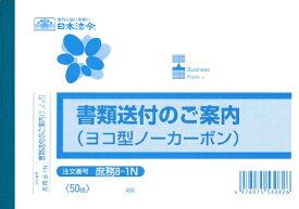 日本法令 NIHON HOREI 書類送付のご案内(B6・50組) 庶務8-1N
