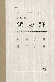 日本法令 NIHON HOREI 家賃・地代・車庫等の領収証(B7・1冊) 契約7-1