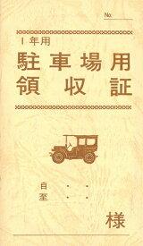 日本法令 NIHON HOREI 駐車場用領収証(B7・1冊) 契約7-2