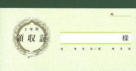日本法令 NIHON HOREI 家賃・地代・車庫等の領収証(85×170mm・1冊) 契約7-3