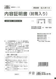 日本法令 NIHON HOREI 内容証明書(B4・3組) 契約12-2N