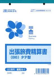 日本法令 NIHON HOREI 出張旅費精算書 タテ型(B6・50枚) 販売6-1